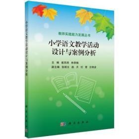 小学语文教学活动设计与案例分析崔凤琦科学9787030440068