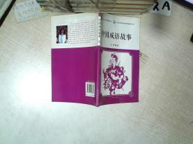 中国成语故事 6