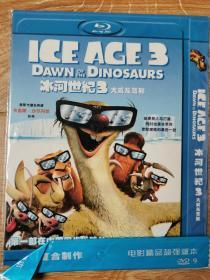 DVD系列:冰河世纪3大威龙驾到