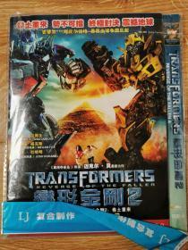 DVD系列:变形金刚2卷土重来