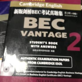 新版剑桥BEC考试真题集·第2辑:中级