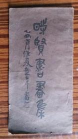 +窄16开++民国珂罗版++王盛烈藏++<<时贤书画集>>二----++(共24幅图) +长25.5厘米++宽13.5厘米++全是名家作品,