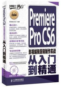 正版PremiereProCS6影视编辑剪辑制作实战从入门到9787115304957