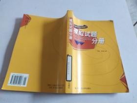 同等学历人员申请硕士学位英语统考指导丛书:模拟试题分册 张锦芯