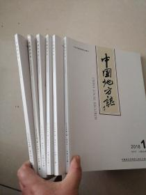 中国地方志(2018年第1—6期,全年,双月刊)