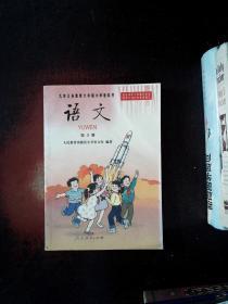 九年义务教育制小学教科书:语文 第十册·