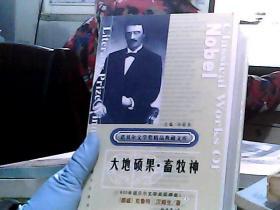 诺贝尔文学奖精品典藏文库  大地硕果.畜牧神(上)