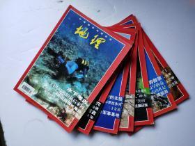 地理知识 1999年2、3、7、8、10、11、12 (7本合售)