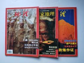 中国国家地理 2000年第3、9、11期 (3本合售)