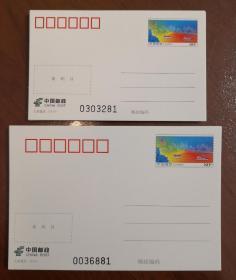 PP312 《大美重庆》普通邮资明信片(大规格)、PP313 《大美重庆》普通邮资明信片(小规格)   各一枚    发行量少。