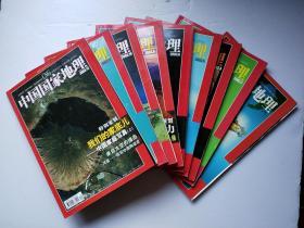 中国国家地理 2003年1、2、3、5、6、8、10、11、12(9本合售)