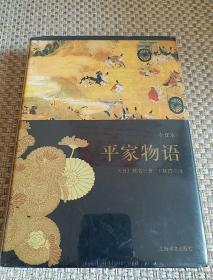 平家物语:插图全译本