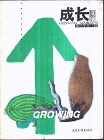 成长文摘 2002年第三辑