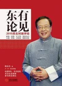 正版二手  东有论见 2015民生时政评论 陈东有  9787210082064