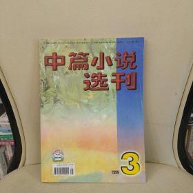 中篇小说选刊文学双月刊