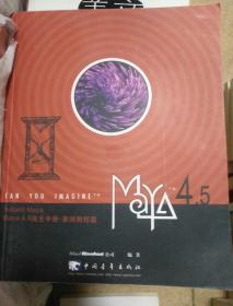 Maya4.5完全手册