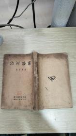 民国25年初版:治河论丛