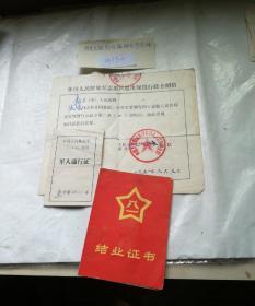 历史文献,军人通行证,结业证书,中国人民解放军志愿兵退出现役行政介绍信,三份合售