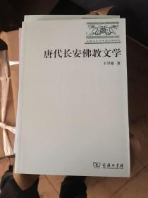 唐代长安佛教文学