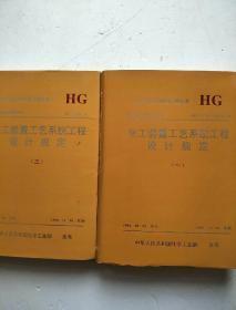中华人民共和国行业标准:化工装置工艺系统工程设计规定【一,三】【精装本】两本合售  内页干净 未翻阅 大16开