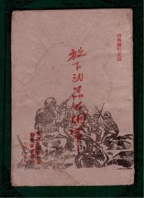【土纸红色收藏新善本!】1948年群众日报社出版《放下武器的胡军》 内页干净无字无画