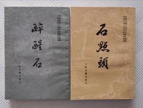中国古典小说研究资料丛书:石点头+醉醒石【两本合售】     一版一印         繁体竖版