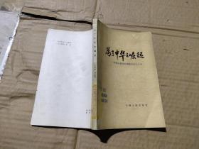为了中华之崛起—周恩来青年时期的生活与斗争、