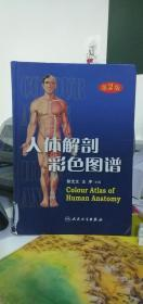人体解剖彩色图谱(第2版)     郭光文      人民卫生出版社     9787117098519