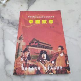 《中国徽章  建国初期劳模专题》作者签名钤印本 辑2000多幅图内毛主席像章等