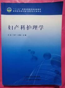正版二手 妇产科护理学 洪蕊 天津科学技术出版社 9787557610586