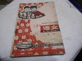 湖北省小学语文试用课本:第一册1976年