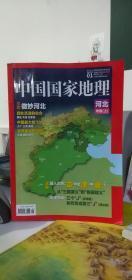 中国国家地理河北专辑上    中国国家地理杂志社