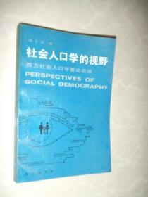 社会人口学的视野——西方社会人口学要论选择