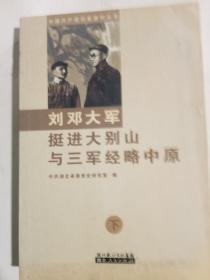 刘邓大军挺进大别山与三军经略中原(下)