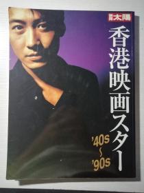香港映画40s~90s 黎明