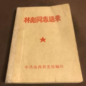 林彪同志语录,带毛林木刻头像,林三副题词。内容全新无勾画。