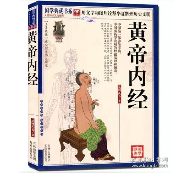 青花典藏:黄帝内经(珍藏版)