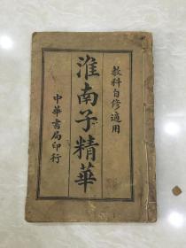 教科自修适用:淮南子精华【上下卷:全一册】