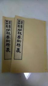 《少林拳术精义》上下两册全,孤本