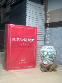 《现代汉语词典(第5版)》商务印书馆