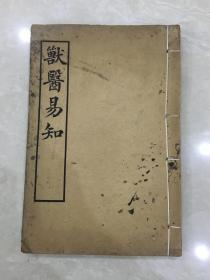 獸醫易知【1-6章及附錄:全一冊】