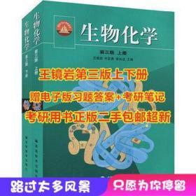 生物化学王镜岩第三版 二手 上下册第3版 考研 高等教育