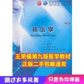 核医学第九版二手王荣福 第9版 本科临床西医 正版二手包邮择优发