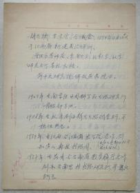 植物分类学家,中国植物学的奠基人,中国生物学的创始人,享有世界声誉的植物学家、中研院院士胡先骕墨迹《胡先骕筒历》