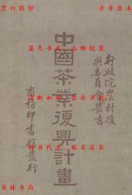 【复印件】中国茶业复兴计划-吴觉农 胡浩川著-民国商务印书馆刊本