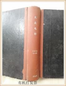 大众电影1984年1-12期 合订本