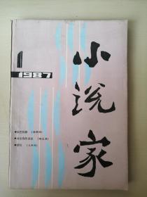 小说家 1987 1