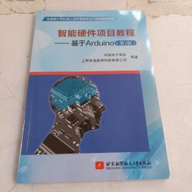 智能硬件项目教程:基于Arduino(第2版)