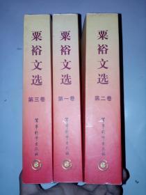 粟裕文选(1.2.3 全三卷