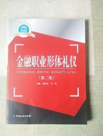 金融职业形体礼仪(第二版)
